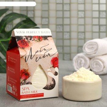 Ароматное молочко для ванны люби себя, с лепестками роз, 200 г