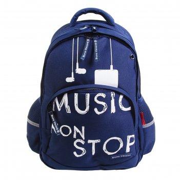 Рюкзак школьный эргоном.спинка bruno visconti 12-002 40*30*16 мал музыка н