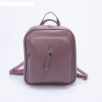 Рюкзак, отдел на молнии, 3 наружных кармана, цвет пудра