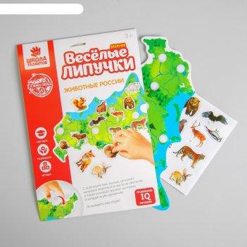 Игрушка развивающая веселые липучки. животные россии мини