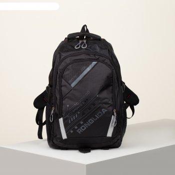 Рюкзак турист путь, 31*12*47, 3 отд на молнии, 2 бок кармана, дыш спинка,