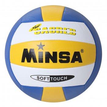 Мяч волейбольный minsa размер 5, 250 гр., сине-бело-желтый