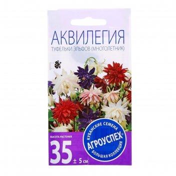 Семена цветов аквилегия туфельки эльфов, многолетник, 0,1 гр