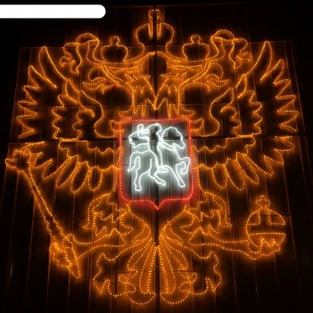 Светодиодная фигура герб россии, 4 х 3,6 м, led-шнур 120 м, 100 w