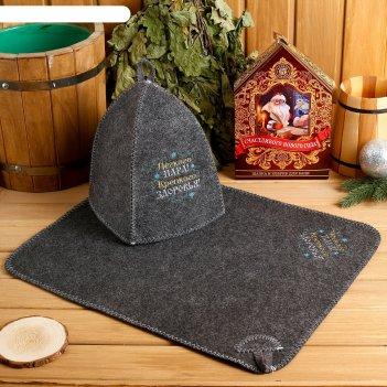 Подарочный набор счастливого нового года!: шапка, коврик