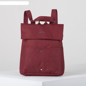 Рюкзак-сумка ср-03, 27*10*30, отд на клапане, 3 н/кармана, бордовый