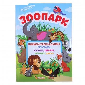 Книжка-раскладушка с многоразовыми наклейками «зоопарк»