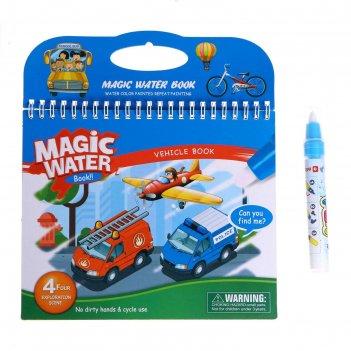 Книжка для рисования водой транспорт-2, с маркером