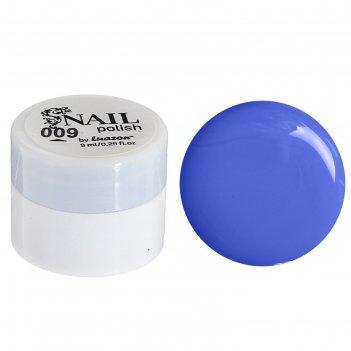 Гель-краска для ногтей 3-х фазный, 8мл, 09, цвет синий
