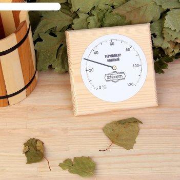 Термометр для бани  классика, 12,5х2х12,5см, добропаровъ