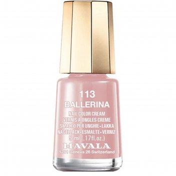 Лак для ногтей mavala 113 балерина