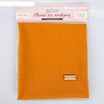 Ткань для пэчворка трикотаж «горчичный», 50 x 50 см