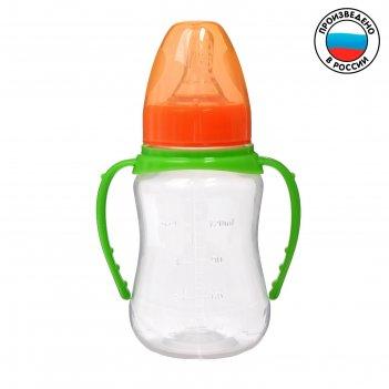 Бутылочка для кормления детская приталенная, с ручками, 150 мл, от 0 мес.,