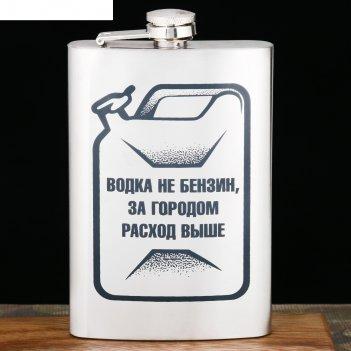 Фляжка водка не бензин, 270 мл