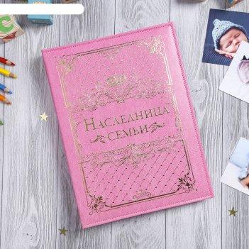Книга малыша для девочки наследница семьи: 20 листов