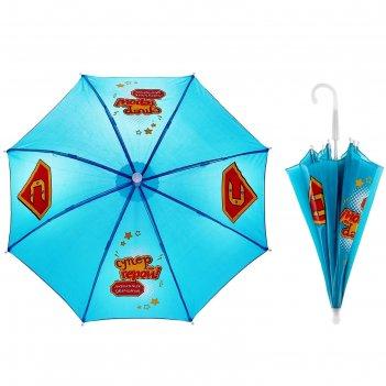 Зонт детский супергерой 8 спиц d=52 см