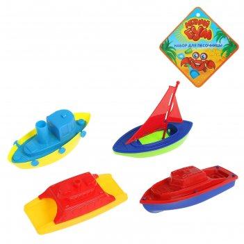 Песочный набор кораблики, 4 предмета