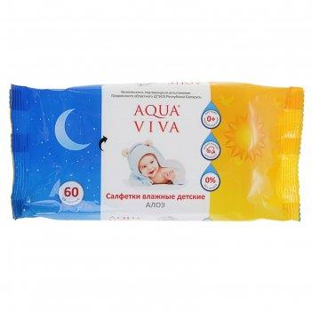 Салфетки влажные «aqua viva» детские, алоэ, 60 шт