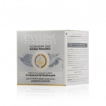 Крем для лица eveline «коэнзим q10 и козье молоко», питательный, для сухой