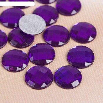 Стразы термоклеевые круг, d=10мм, 50шт, цвет фиолетовый