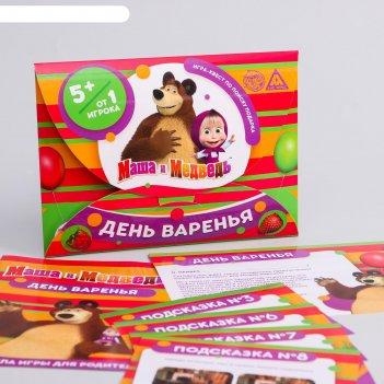 Игра-квест по поиску подарка день варенья, маша и медведь