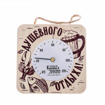 Термометр банный со стрелкой душевного отдыха