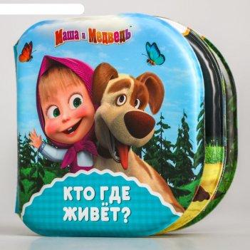 Книжка для игры в ванной кто где живёт? маша и медведь