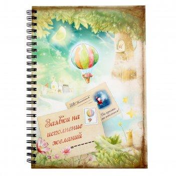 Ежедневник бумага заявки на исполнение желаний 96 стр.