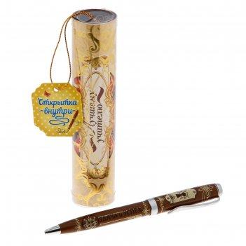 Ручка подарочная лучшему учителю