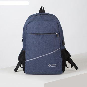 Рюкзак молод сэм, 28*11*45, отд на молнии. н/карман, 2 бок кармана, usb, с