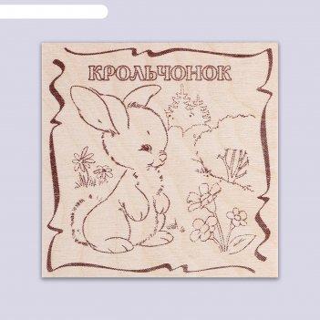 Доска для выжигания крольчонок