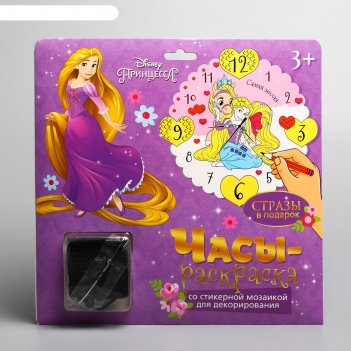 Часы-раскраска самая милая принцессы:рапунцель, 25 см