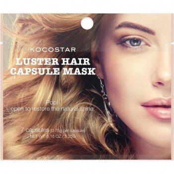 Сыворотка для волос kocostar «биоламинирование», c аргановым маслом, 7 шт.