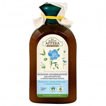 Бальзам-кондиционер зелёная аптека, для окрашенных и мелированных волос, 3