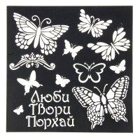 Трафарет для творчества бабочки