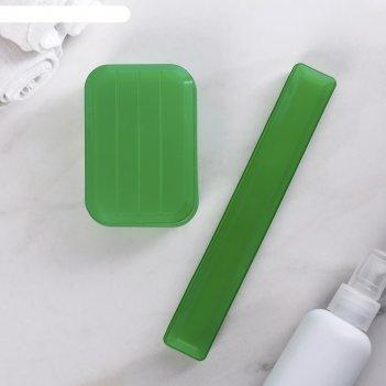 Набор дорожный, 2 предмета: футляр для зубной щётки 19 см, мыльница 10x6x3