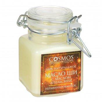 Масло ши с маслом апельсина cosmos, 100 мл