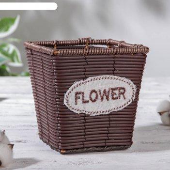 Кашпо плетеное «брауни», 13x13x13 см, цвет коричневый