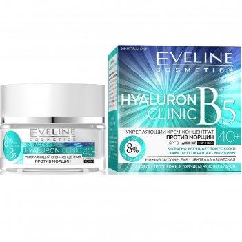 Крем-концентрат для лица eveline hyaluron clinic b5 40+, укрепляющий, прот