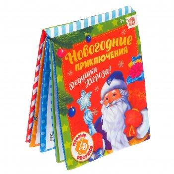 Книжка для рисования новогодние приключения дедушки мороза с водным маркер