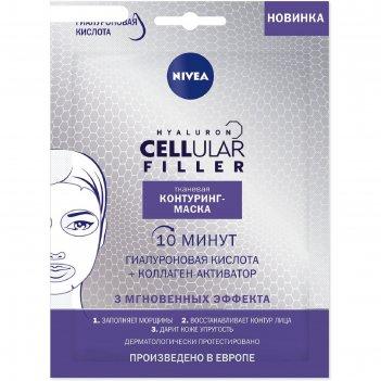 Тканевая контуринг-маска для лица nivea celullar filler
