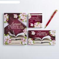Подарочный набор ежедневник, планинг,ручка, блок бумаг лучший учитель