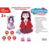 Кристина кукла интерактивная, танцует, в костюмчике №sl-1750в