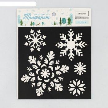 Трафарет для творчества «снежинки», 15 x 15 см