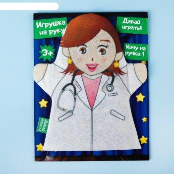 Игрушка на руку медсестра
