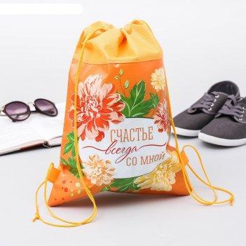 Мешок для обуви счастье всегда со мной, 26 х 37,5 см