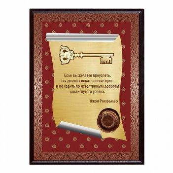 Панно свиток большой ключ к успеху если вы желаете преуспеть...