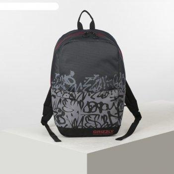 Рюкзак молодежный grizzly rq-010 43*27*15 т-серый/серый/чёрный