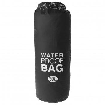 Гермомешок водонепроницаемый 30 литров, плотность 54 мкр, цвет черный