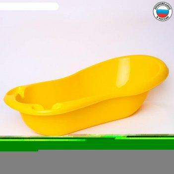 Ванна детская (желтый)